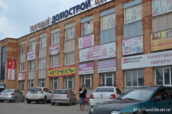ТЦ Домострой
